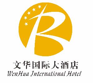 贵港市文华国际大酒店有限公司